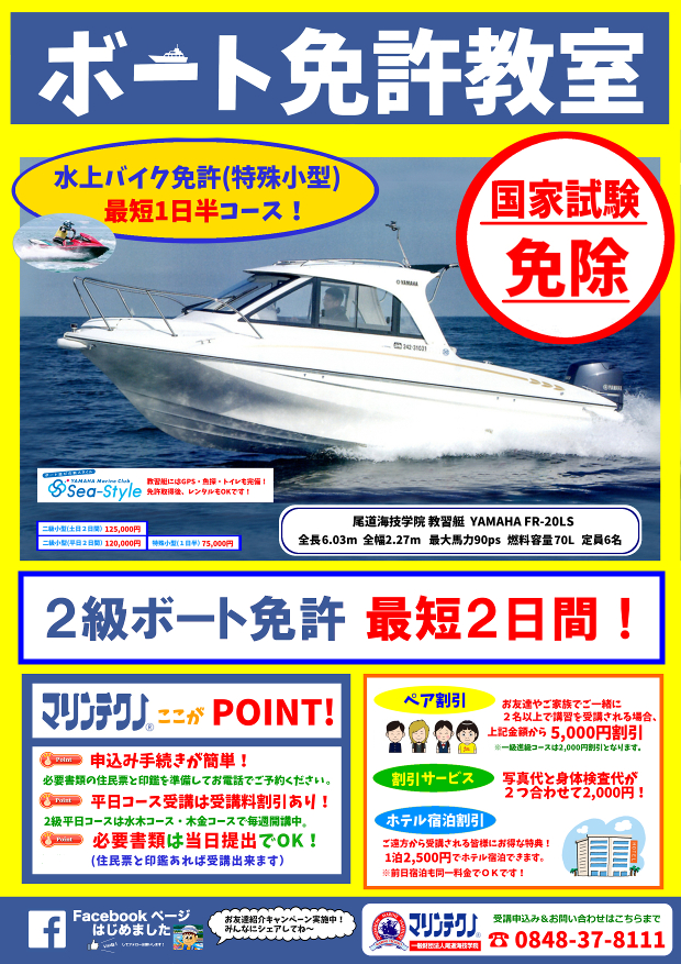 2017HPボート免許ポスター