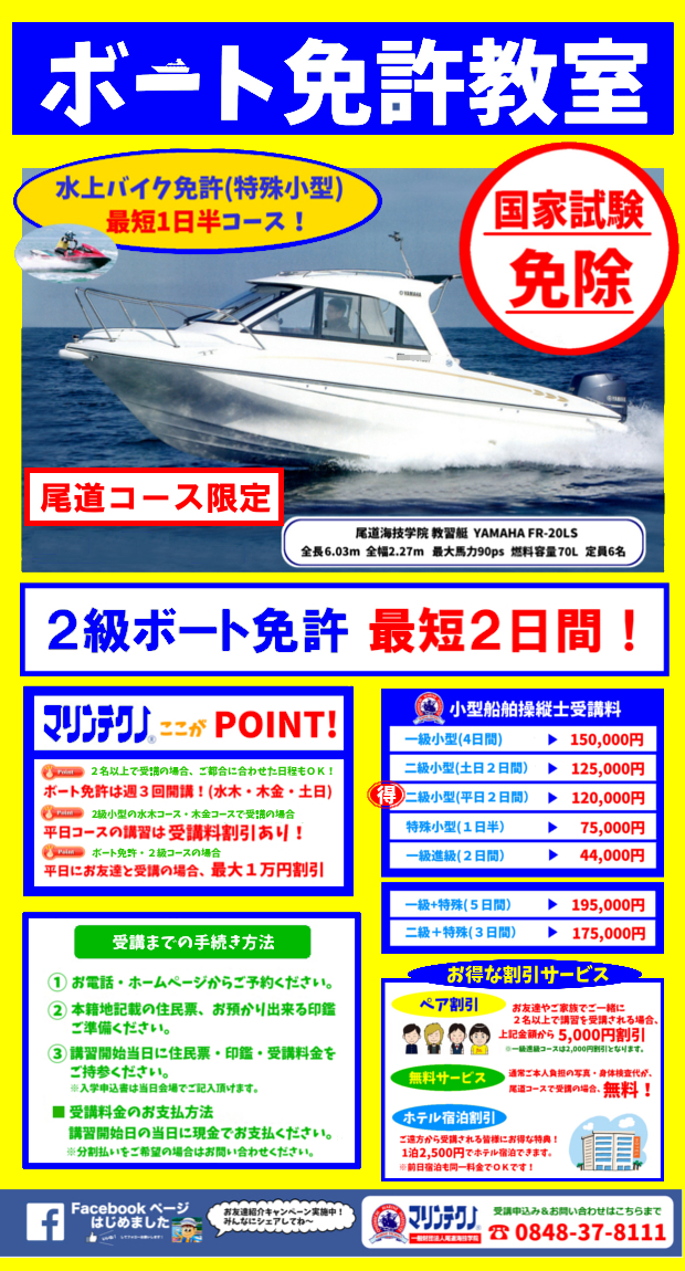 2016年 尾道コース限定キャンペーン