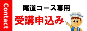 fb38378f1d3137220577e31c586378d8 2 - ◎尾道2級小型(日程)
