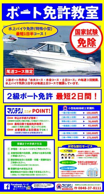 2018年 尾道案内 1 345x640 - ◎尾道2級小型(日程)