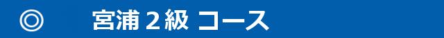 640x56 640x56 - 岡山事務所/2級小型 講習日程表
