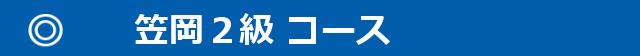 640x56 1 640x56 - 岡山事務所/2級小型 講習日程表