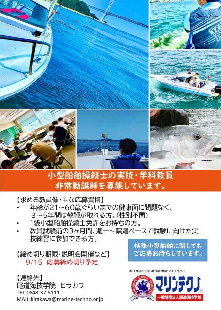 2020 recruit 456x640 - 小型船舶教員募集(学科・実技)
