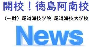 news 6n.yousei 1 - 6級航海(第一種)養成開講! -徳島阿南校-